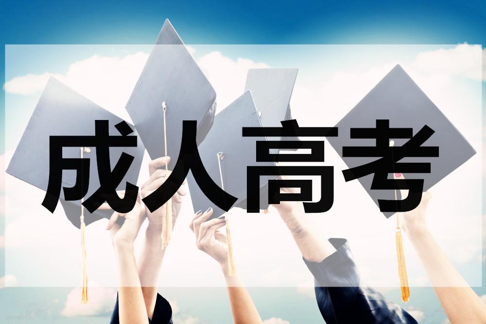 成人高考学历有哪些用处?成人高考报名流程和要求?